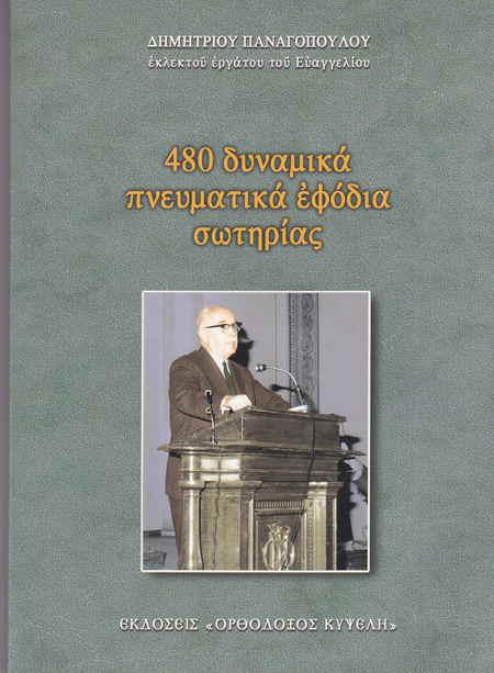 http://orthodoxoskypseli.gr/dat/43E058DC/image1.jpg?635574260760726284